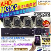 【台灣安防】監視器 AHD 1080P 4路主機DVR+4支1080P 12顆K1紅外線燈防護罩攝影機 2.8~12mm