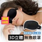 無痕眼罩 3D立體剪裁 遮光眼罩 透氣 ...