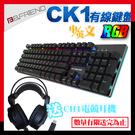 [ PCPARTY ] 送 CH1耳機 B.FRiEND CK1 RGB 光軸 機械式 有線鍵盤