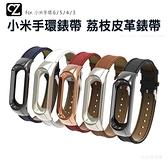 小米手環 6 5 4 3 小米手環錶帶 荔枝皮革錶帶替換錶帶 通用錶帶 小米手環錶帶 小米錶帶 思考家