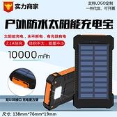 防水太陽能移動電源大容量10000手機行動電源戶外創意指南針 潮流衣舍
