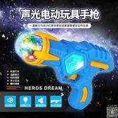 玩具槍 彩色發光投影兒童電動玩具槍手槍聲光帶音樂激光槍3-6歲男孩寶寶T