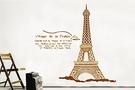 可重複貼壁貼 牆貼 背景貼 壁貼樹 時尚組合壁貼 璧貼 巴黎鐵塔【YP1440】BO雜貨JM7092
