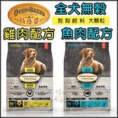 *KING WANG*【免運加碼贈5磅X1】烘焙客(非吃不可)Oven-Baked《全犬-無穀魚肉配方(大顆粒)》25磅