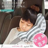 兒童頸部頭部安全帶枕頭 汽車護頸枕靠枕