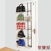 門后包包掛架衣柜衣櫥收納架【聚寶屋】