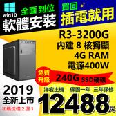 2020全新AMD R3-3200G 4.0G內建8核獨顯晶片再升240G極速硬碟模擬器遊戲雙開四秒開機主機三年保可分期