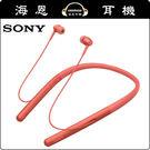 【海恩數位】SONY WI-H700 無線藍牙頸掛式耳機 暮光紅 頸帶配備來電震動功能 公司貨保固
