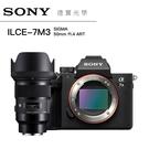 【德寶光學】SONY A7 III + SIGMA50mm f1.4 總代理公司貨 A73 A7III 4K 5軸防手震 分期0利率 索尼