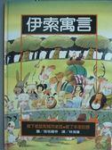 【書寶二手書T3/少年童書_QFW】伊索寓言1-鄉下老鼠和城市老鼠、披着羊皮的狼