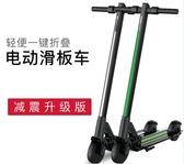平衡車 電動滑板車輕便代步迷你電瓶車成人便攜電動折疊車20公里 夢藝家