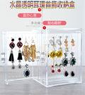 【H00854】透明壓克力耳環架 首飾架...