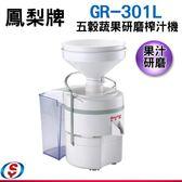 【信源電器】鳳梨牌五穀蔬果研磨榨汁機 GR-301L