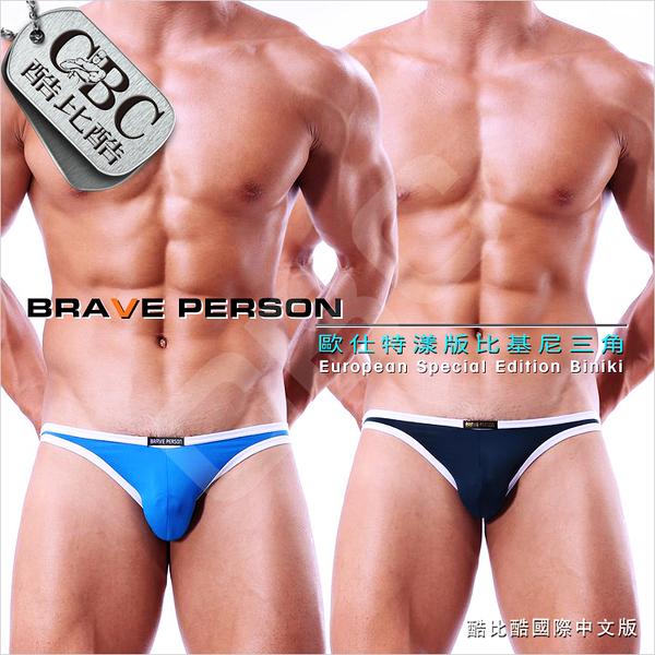 BRAVE PERSON歐仕特漾版男比基尼三角BF0305