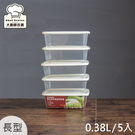 聯府青松微波保鮮盒0.38L五入組分類盒密封盒GIR380-大廚師百貨