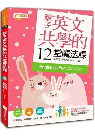 親子英文共學的12堂魔法課(隨書附QR code,MP3線上快速掃輕鬆聽)