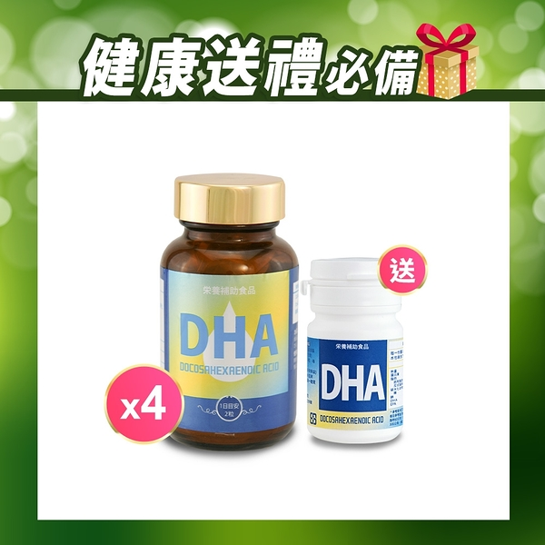 健康食妍 健康送禮必備-DHA70 4入 送 DHA70體驗瓶14粒【BG Shop】
