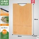 (經典款38*26*1.8cm)菜板防黴家用實木竹案板切菜板搟麵和麵砧板刀佔板