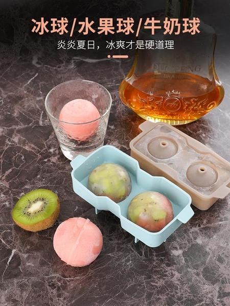 冰球模具硅膠大號圓形威士忌冰球制作盒冰格模具自制