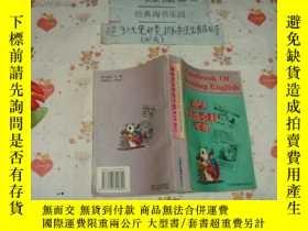 二手書博民逛書店罕見趣味英語資料手冊》文泉英語類50623-1-19Y119 高