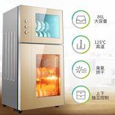 Ronshen/容聲 ZTP86-RQ220二星級消毒櫃立式家用臭氧高溫消毒 igo智能生活館