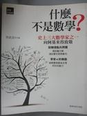 【書寶二手書T4/科學_ZDW】什麼不是數學?_李武炎