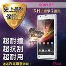 Moxbii Sony Xperia SP 太空盾 Plus 9H 抗衝擊 抗刮 疏油疏水 螢幕保護貼
