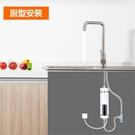 智慧電熱水器小廚寶安全節能環保360度任意裝小機身大能 【母親節禮物】