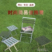 折疊椅子折疊凳子小馬扎折疊便攜戶外釣魚椅小板凳家用小凳子 YJT 【快速出貨】