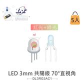 『堃喬』LED 3mm 紅光+綠光 共陽級 70°直視角 霧白膠面 雙色 發光二極體 5入裝/包『堃邑Oget』