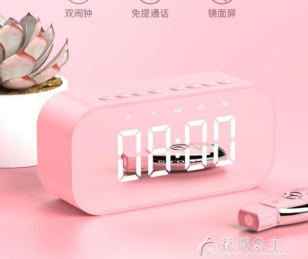 藍芽音箱無線家用手機重低音炮迷你鬧鐘小音響女生款可愛戶外小型 花間公主YJT