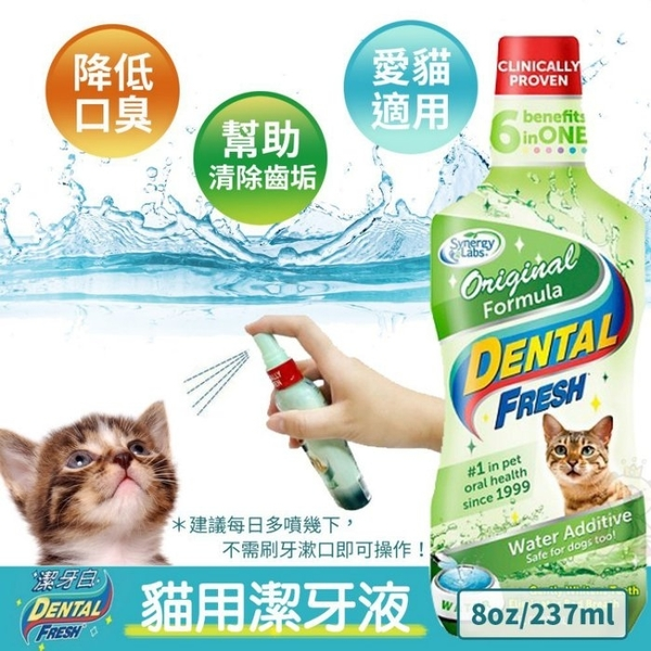 *WANG*美國Dental Fresh潔牙白《貓用-潔牙液》8oz