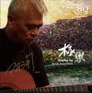【停看聽音響唱片】【UHQCD】陳永淘(阿淘):極樂 限量1000套