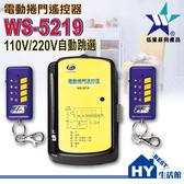 伍星WS-5219電動捲門遙控器 台灣製造《電動門遙控器 鐵捲門遙控開關》