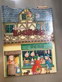 (二手書)童話村故事集:馬小妹歷險記