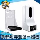 自動測溫手消毒 高精度 測溫儀【精準儀錶】 掛壁給皂機 洗手機 MET-TAS1L 全自動測溫【非醫療用】