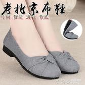 老北京布鞋女款2020軟底中年平跟透氣媽媽鞋子平底舒適工作單鞋 茱莉亞