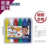 成功 人體彩繪筆(6色)超值四入組 1310-7【免運直出】