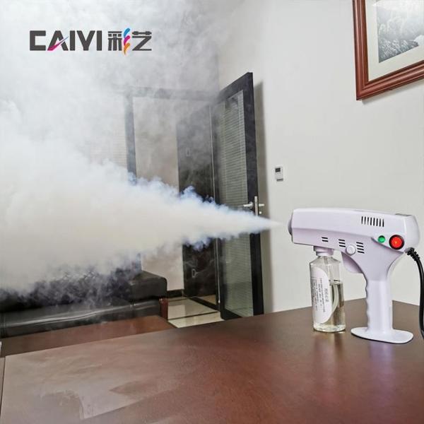 汽車霧化消毒機霧化發煙器噴煙器霧化槍舞臺煙霧機實驗煙霧發生器快速出貨