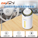 【OMyCar】USB炫彩精油薰香噴霧加...