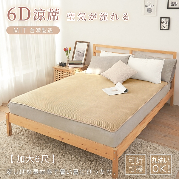 新品上市 台灣製 6D環繞氣對流透氣床墊【雙人加大】簡約米 180x186cm