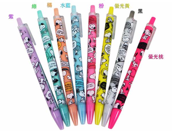 【卡漫城】 Snoopy 彩色 原子筆 7色組 ㊣版 韓國製 彩色  史努比 史奴比 糊塗塔克 花生漫畫 著色
