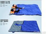 情侶雙人戶外便攜睡袋帶旅行成人保暖純棉室內午休睡袋igo  夢想生活家