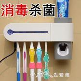 牙刷消毒器自動擠牙膏器衛生間免打孔壁掛式牙刷置物架紫外線殺菌 小確幸生活館