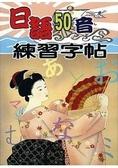 日語50音練習字帖