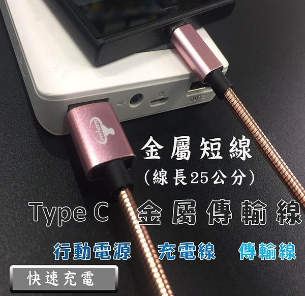 『Type C 金屬短線』realme X3 充電線 快充線 傳輸線 線長25公分