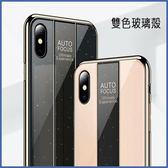 小米 紅米 Note 6 Pro ?米Note5 雙色玻璃殼 手機殼 全包邊 軟邊 保護殼