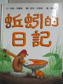 【書寶二手書T1/少年童書_DWA】蚯蚓的日記_朵琳.克羅寧
