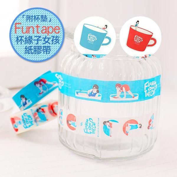【Funtape杯緣子女孩紙膠帶 附杯墊】Norns 正版授權 日本扭蛋 貼紙 手帳裝飾 台灣製