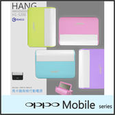 ★Hang H1-5200 馬卡龍行動電源/儀容鏡/OPPO Find 7/Find 7a/Yoyo R2001